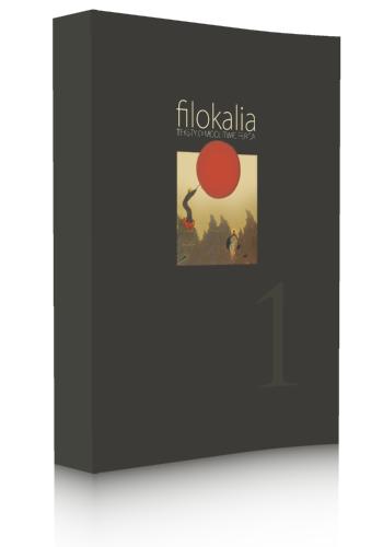filokalia.png